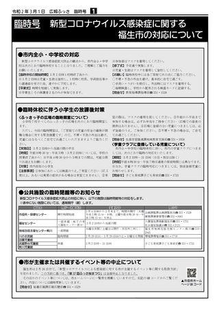 広報ふっさ 令和2年3月1日 臨時号
