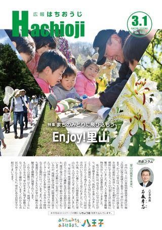 広報はちおうじ 令和2年3月1日号