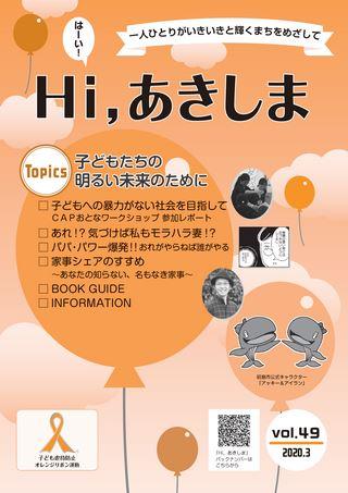 Hi,あきしま vol.49 2020年3月