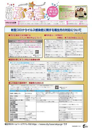広報ふっさ 令和2年3月15日号