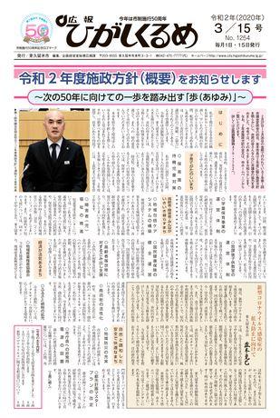 広報ひがしくるめ 令和2年3月15日号