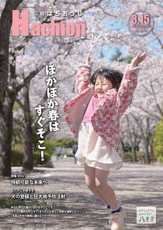 広報はちおうじ 令和2年3月15日号