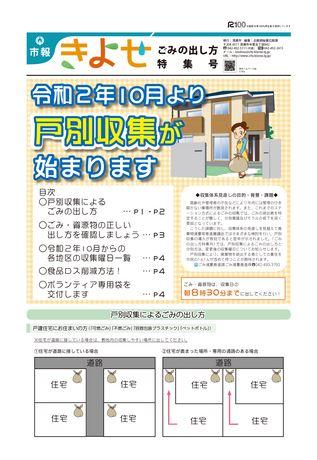 市報きよせ 令和2年3月15日号 ごみの出し方特集号