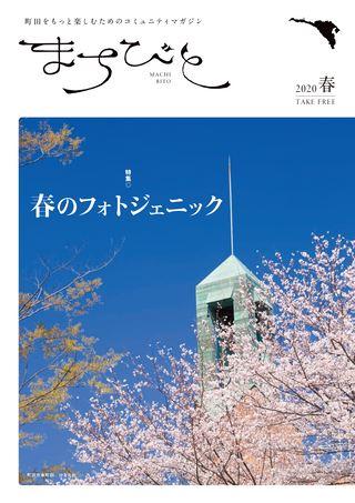 地域情報誌「まちびと」2020年春号