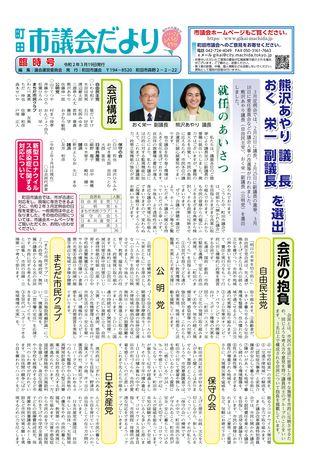 町田市議会だより 臨時号 令和2年3月19日発行