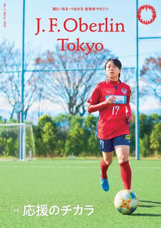 読む・知る・つながる 桜美林マガジン J.F.Oberlin Tokyo No. 3 March 2020