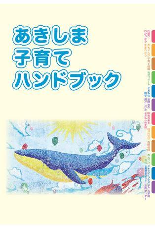 あきしま子育てハンドブック 令和2年(2020)4月発行