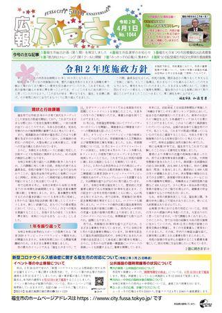 広報ふっさ 令和2年4月1日号