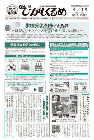 広報ひがしくるめ 令和2年4月1日号