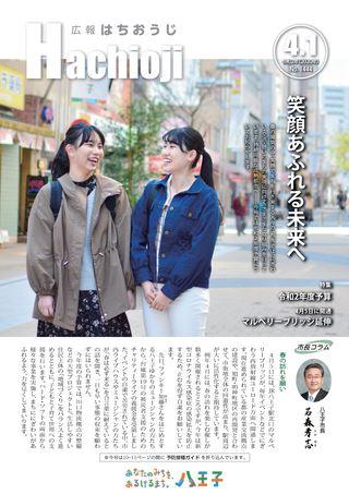 広報はちおうじ 令和2年4月1日号