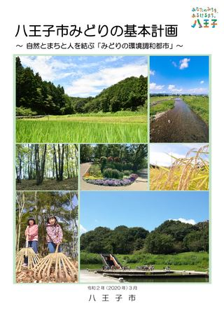 八王子市みどりの基本計画~ 自然とまちと人を結ぶ「みどりの環境調和都市」~