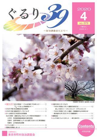 ぐるり39~自治調査会だより~ 2020年4月号(No.079)