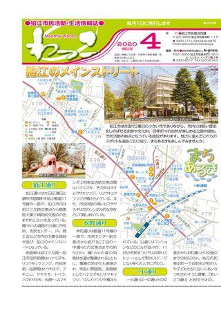 狛江市民活動・生活情報誌 わっこ 令和2年4月号