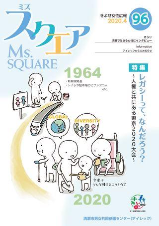 きよせ女性広報 Ms.SQUARE ミズスクエア(96) 2020.4