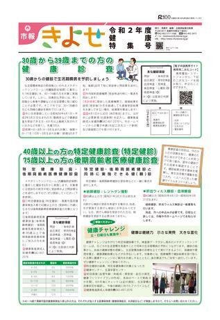 市報きよせ 令和2年4月1日号 令和2年度健康特集号