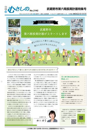 市報むさしの 令和2年4月1日号 武蔵野市第六期長期計画特集号