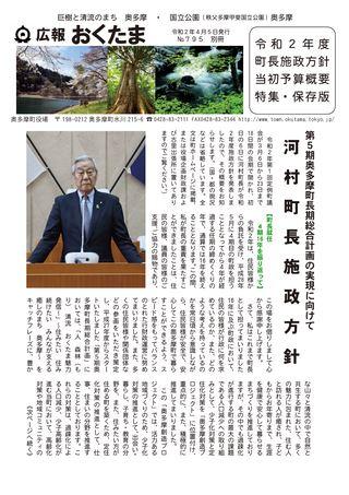 広報おくたま 令和2年4月5日号 別冊