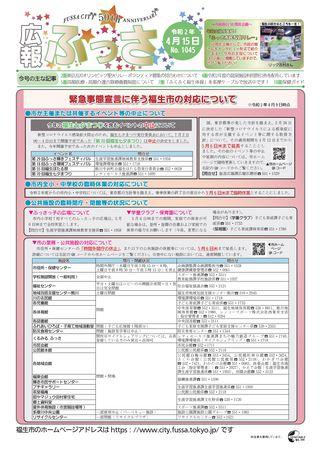 広報ふっさ 令和2年4月15日号
