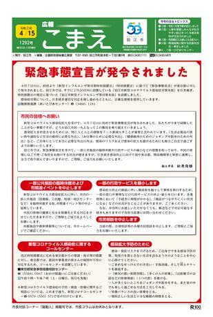 広報こまえ 令和2年4月15日号