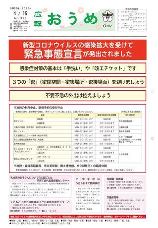広報おうめ 令和2年4月15日号