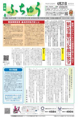 広報ふちゅう 令和2年4月21日号