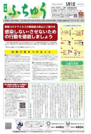 広報ふちゅう 令和2年5月1日号