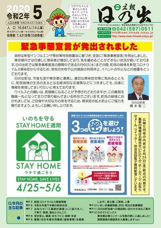 広報日の出 令和2年5月号