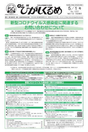 広報ひがしくるめ 令和2年5月1日号