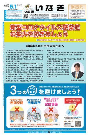 広報いなぎ 令和2年5月1日号