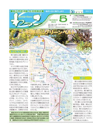 狛江市民活動・生活情報誌 わっこ 令和2年5月号