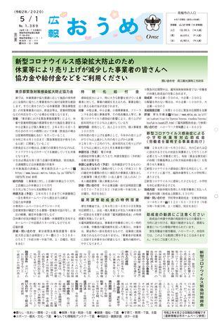 広報おうめ 令和2年5月1日号