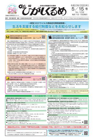 広報ひがしくるめ 令和2年5月15日号