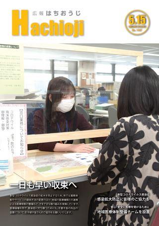 広報はちおうじ 令和2年5月15日号