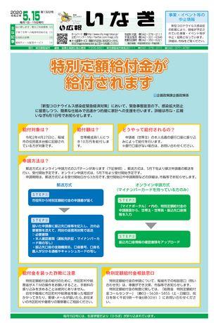 広報いなぎ 令和2年5月15日号