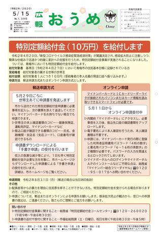 広報おうめ 令和2年5月15日号