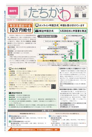 広報たちかわ 令和2年5月20日号 臨時号