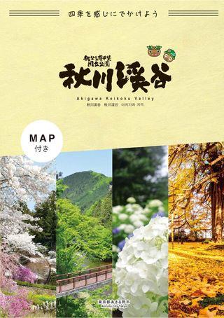 秋川渓谷総合マップ
