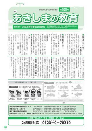 あきしまの教育 第100号 令和2年6月1日号