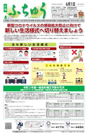 広報ふちゅう 令和2年6月1日号