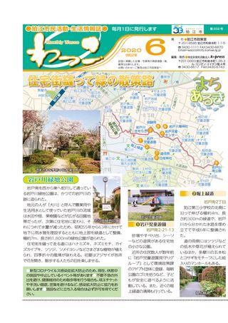 狛江市民活動・生活情報誌 わっこ 令和2年6月号