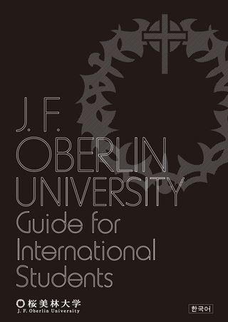 J.F. OBERLIN UNIVERSITY Guide for international Students 桜美林大学(韓国語)