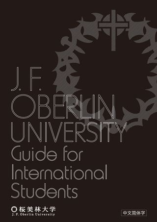 J.F. OBERLIN UNIVERSITY Guide for international Students 桜美林大学(中文簡体字)