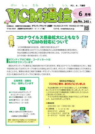 ボランティアセンター武蔵野 VCM通信 令和2年6月号