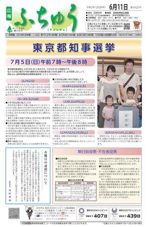 広報ふちゅう 令和2年6月11日号