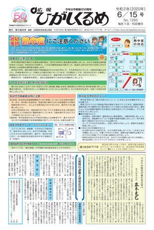 広報ひがしくるめ 令和2年6月15日号