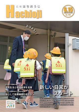 広報はちおうじ 令和2年6月15日号