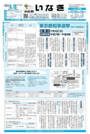 広報いなぎ 令和2年6月15日号