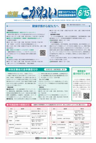 市報こがねい 令和2年6月15日号 新型コロナウイルス感染症関係特集号