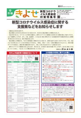 市報きよせ 令和2年6月15日号 新型コロナウイルス感染症対策特集号