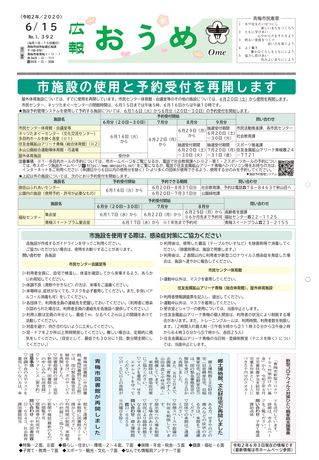 広報おうめ 令和2年6月15日号